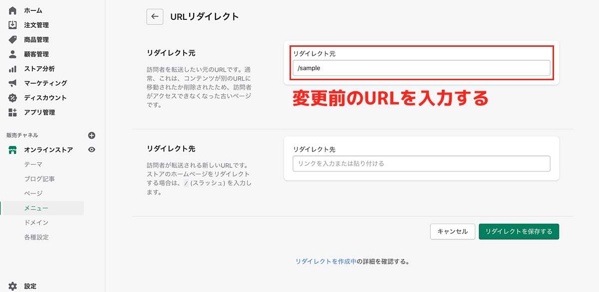 手順④:【リダイレクト元】に変更前のURLを入力