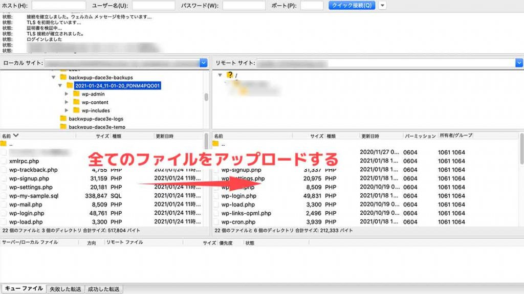 手順③:FTPで残りのファイルをアップロードする