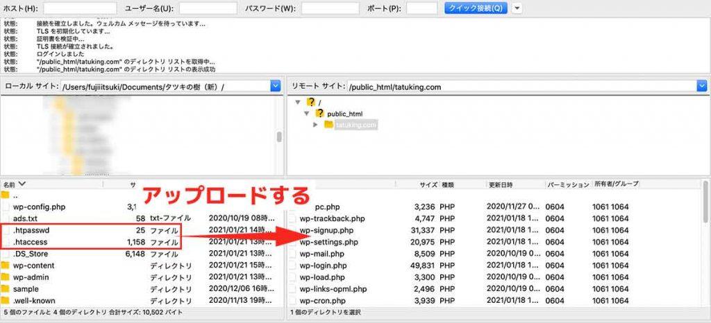 手順②:作成したファイルをアップロードする【注意点あり】