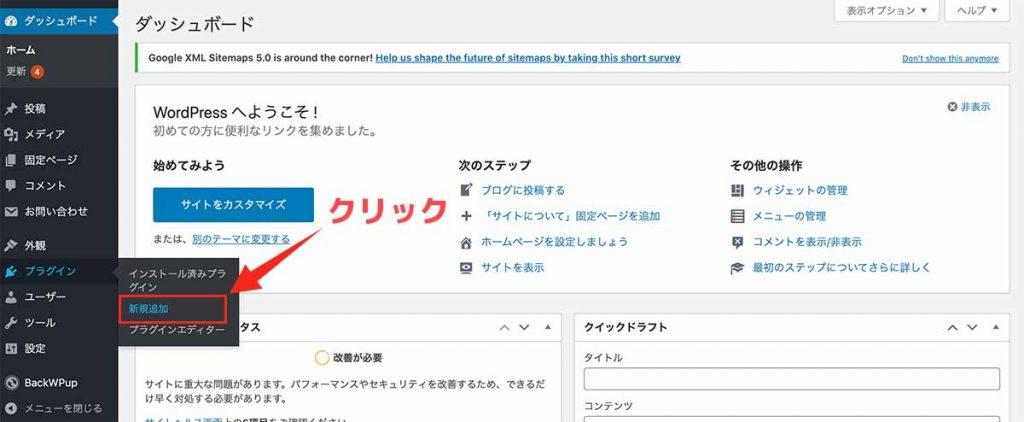 手順①:【プラグイン】→【新規追加】をクリック