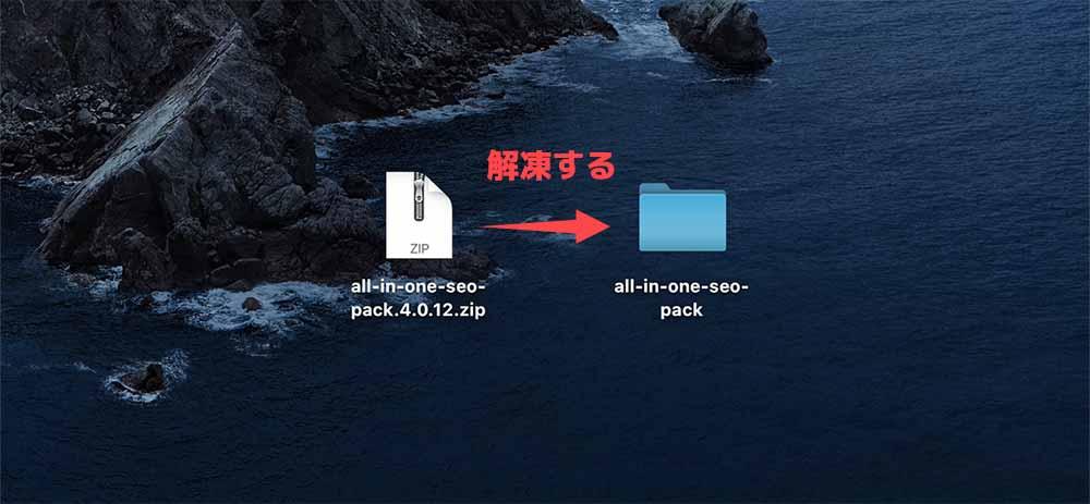 手順①:zipファイルを解凍する