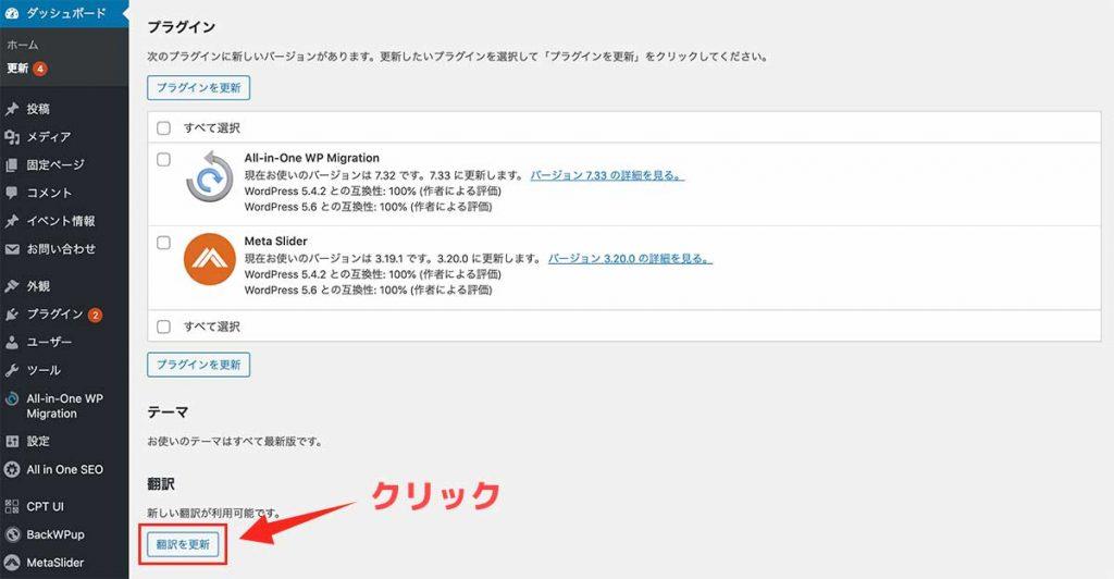 手順②:ページ下の【翻訳を更新】をクリック