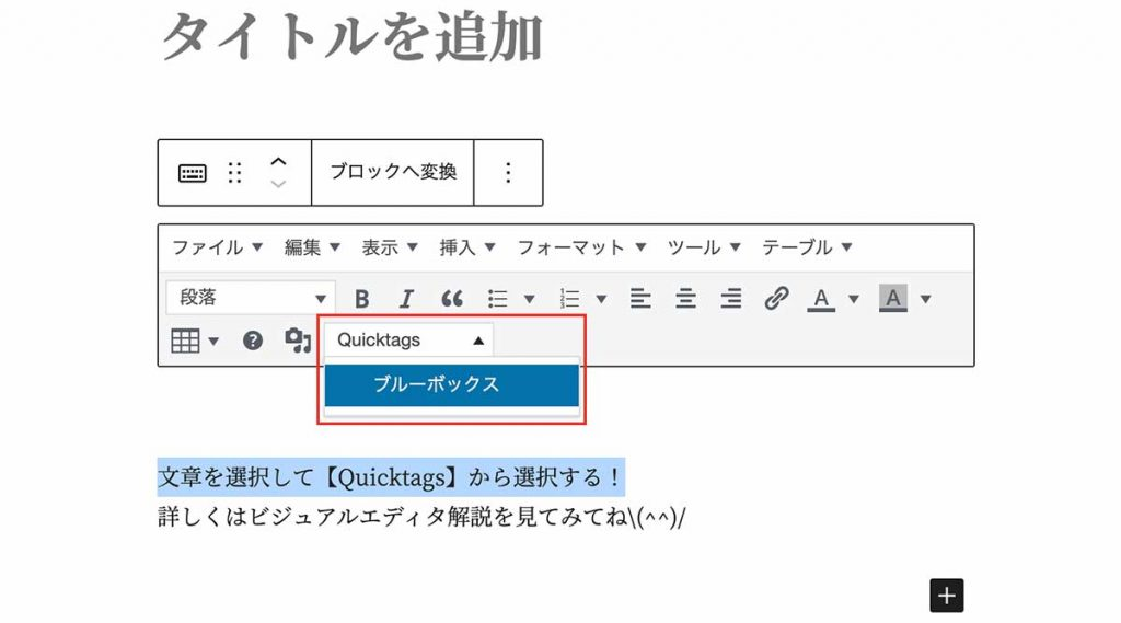 【Quicktags】が表示される