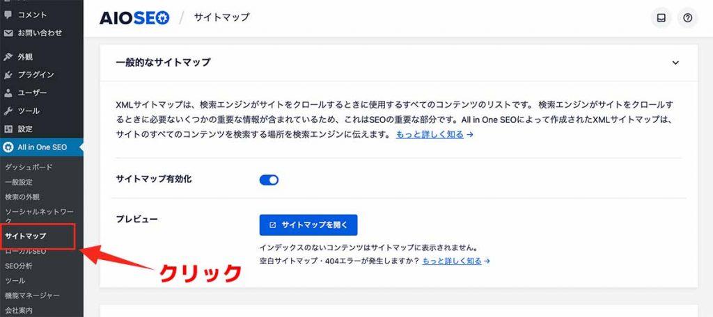 STEP⑤:【サイトマップ】を設定をする