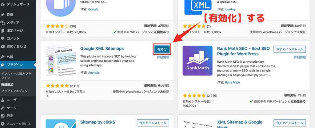 ②:Google XML Sitemapsを【有効化】する