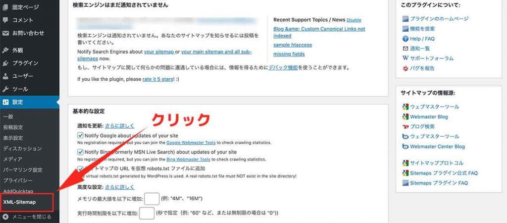 ①:【XML-Sitemaps】を開く