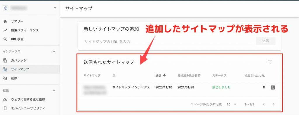 ③:【送信されたサイトマップ】に追加されれば完了