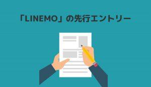 【3/16まで】「LINEMO」の先行エントリーでお得に契約【応募の手順を解説】