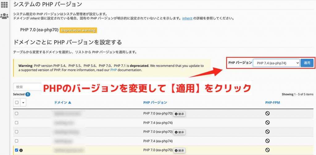 手順④:PHPのバージョンを変更して【適用】をクリック
