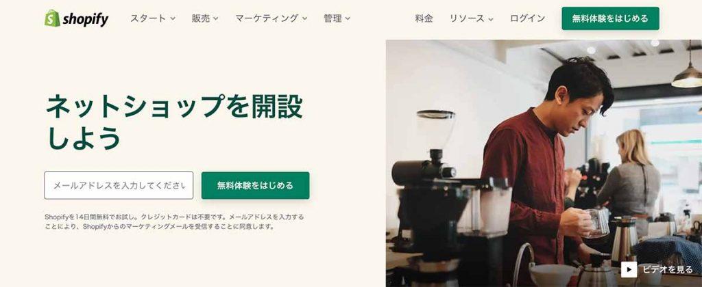 ①:Shopify公式サイトを開く