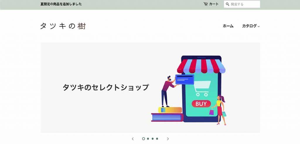 ①:Shopifyストアを開く