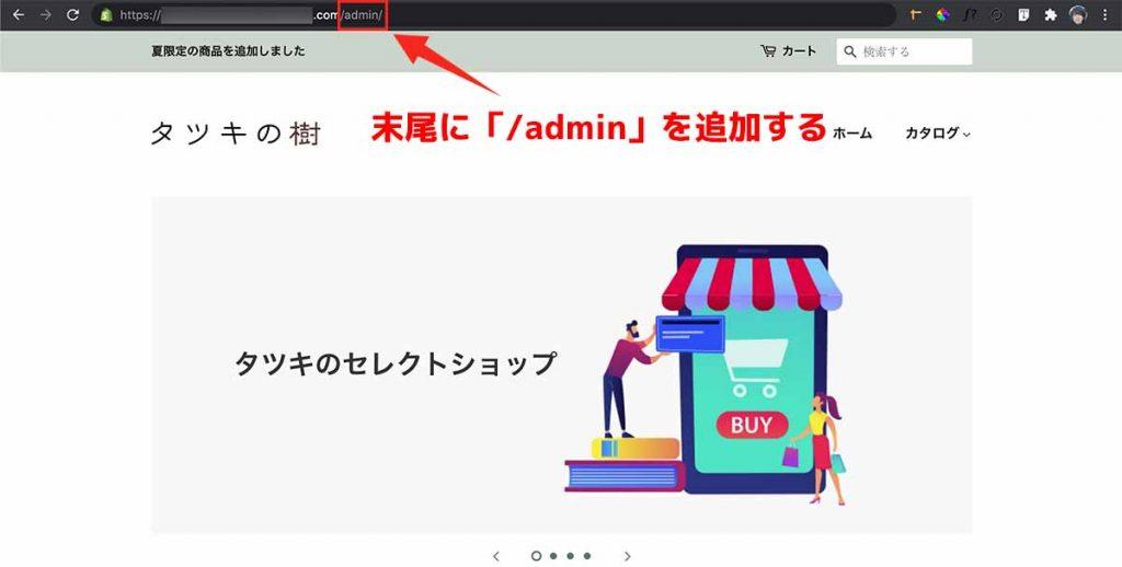 ②:URLの末尾に「/admin」を追加する