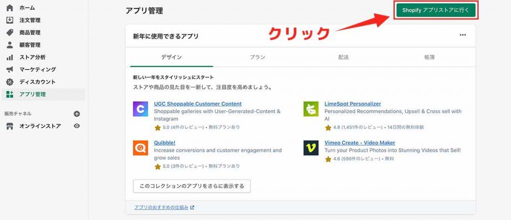 手順②:【Shopifyアプリストアに行く】をクリック