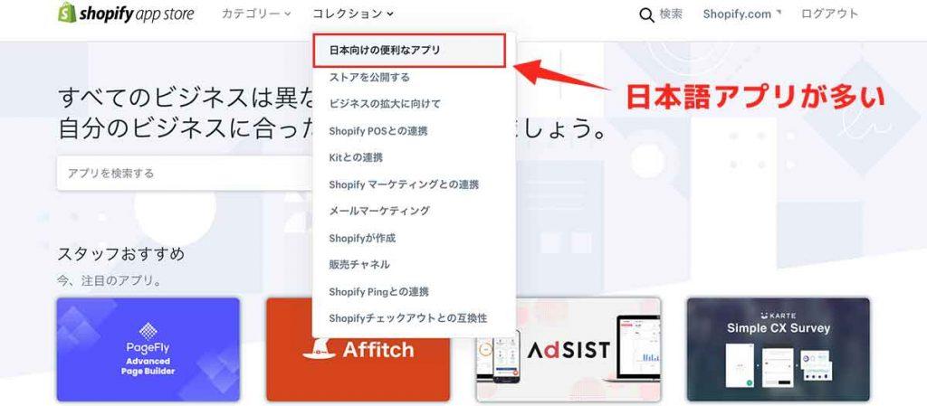 日本語対応のアプリの探し方