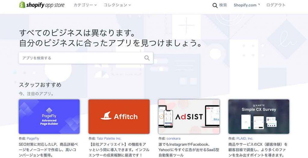 手順③:「Shopifyアプリストア」でアプリを探す