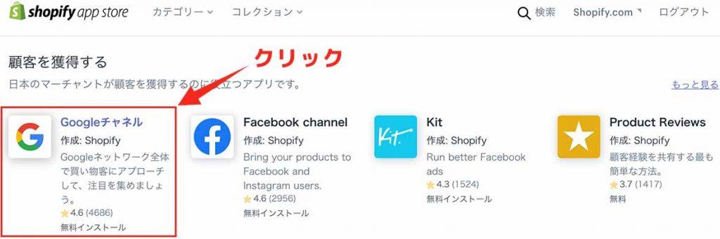 手順④:追加するアプリをクリック