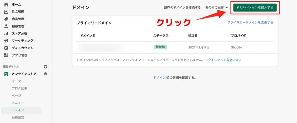 手順②:【新しいドメインを購入する】をクリック