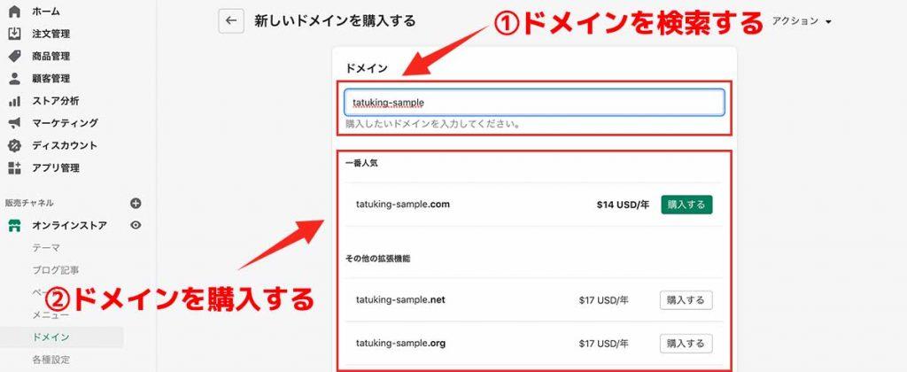 手順③:ドメインを検索して購入する