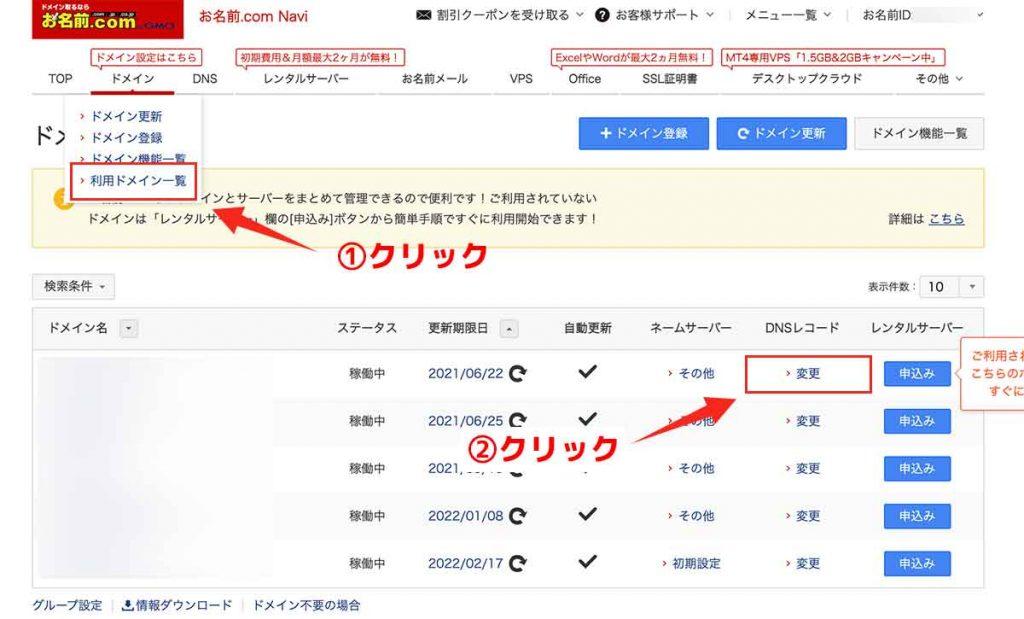 手順①:ドメインの【DNSレコード】の変更をクリック