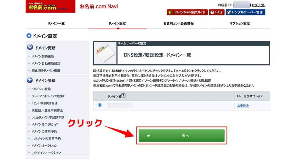 手順②:ドメインを確認して【次へ】をクリック