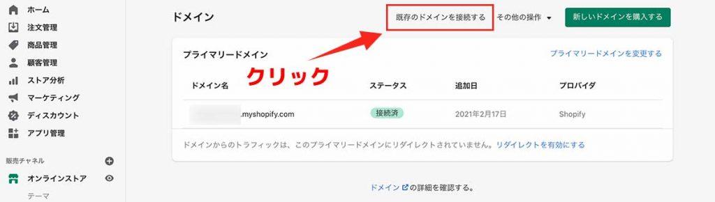手順②:【既存のドメインを接続する】をクリック
