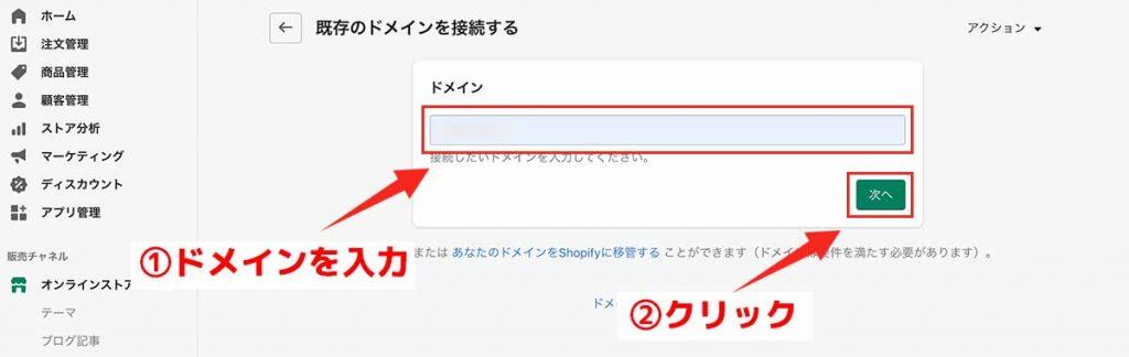 手順③:ドメインを入力して【次へ】をクリック