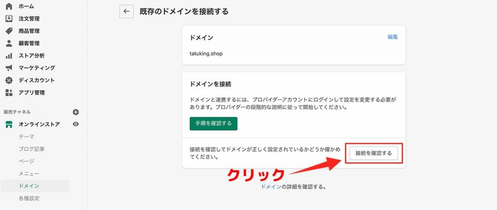 手順④:【接続を確認する】をクリック