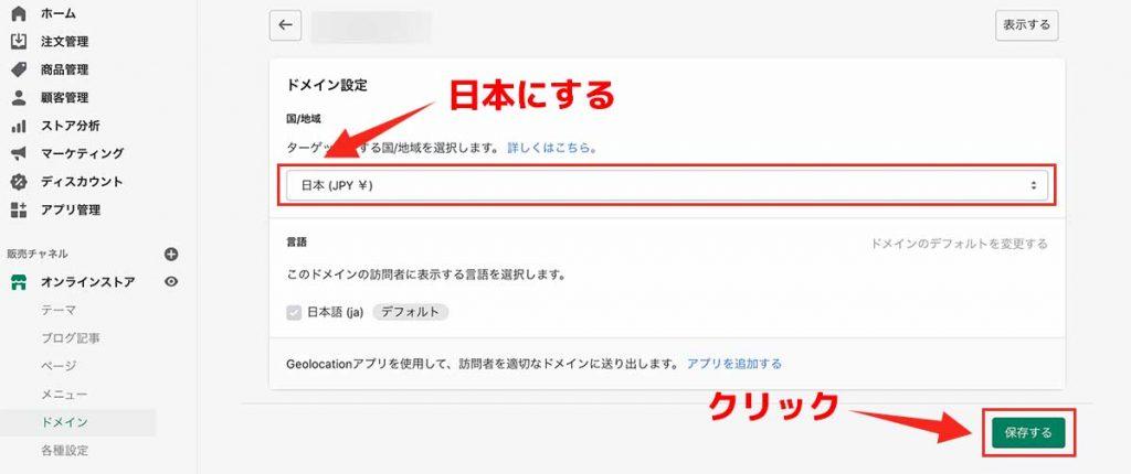 手順⑦:ターゲット国を【日本】にする