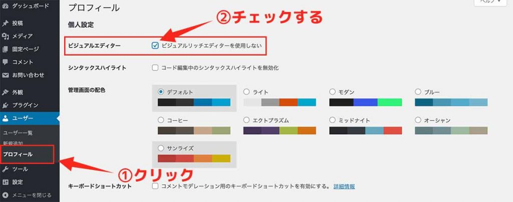 管理画面の【ユーザー】→【プロフィール】