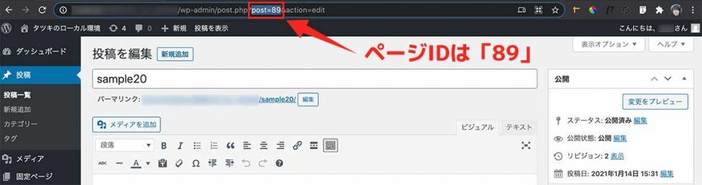 ③:URLにページIDが表示される