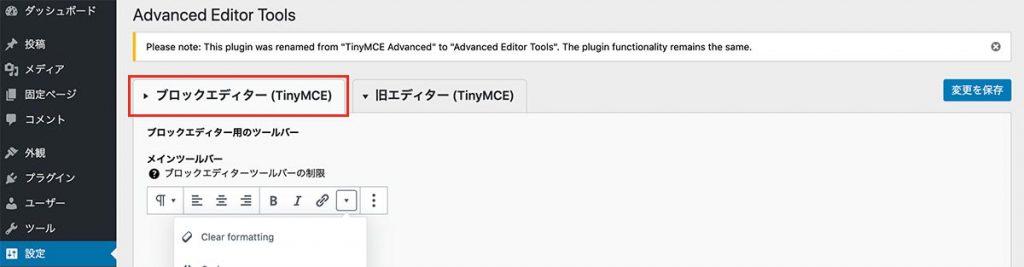 TinyMCE Advancedの使い方【Gutenbergの方】