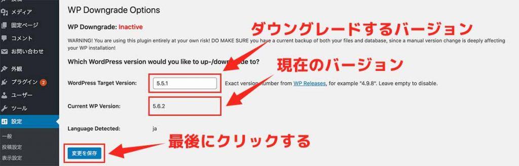 手順④:バージョンを入力して【変更を保存】をクリック