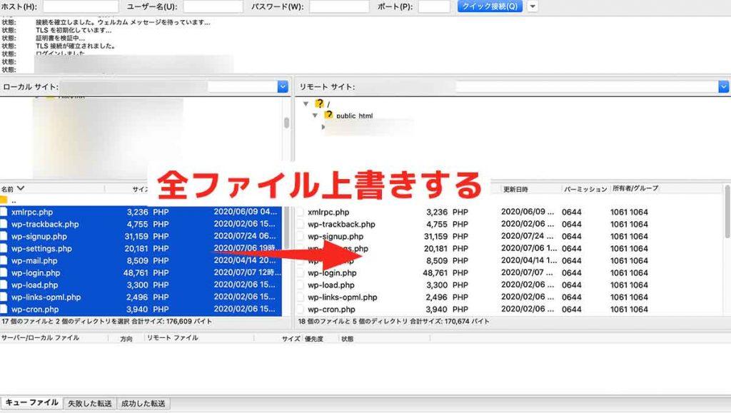 手順③:FTPで全てのファイルを上書きする