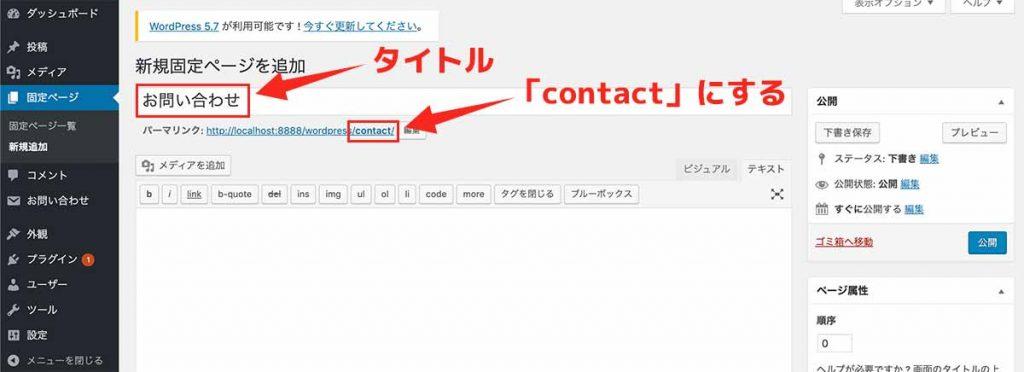 手順③:お問い合わせページを作成