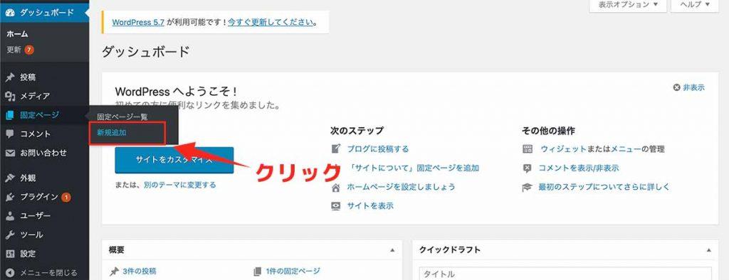 手順①:【固定ページ】の新規追加をクリック