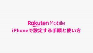 【sSIM対応】楽天モバイルをiPhoneで設定する手順【設定後の使い方も解説】