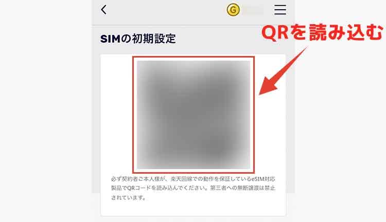 手順④:QRコードが表示される