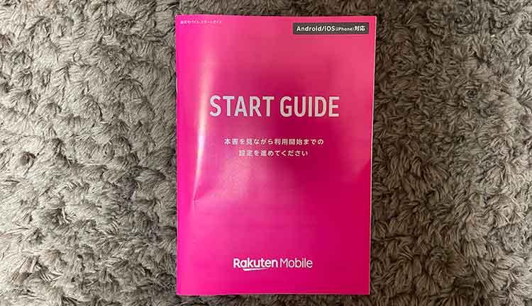 STEP①:楽天モバイルの開通手続き