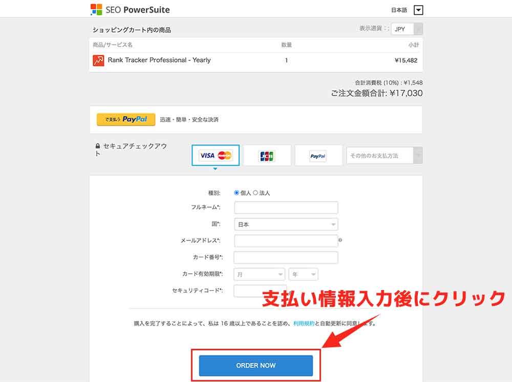 【ORDER NOW】をクリック