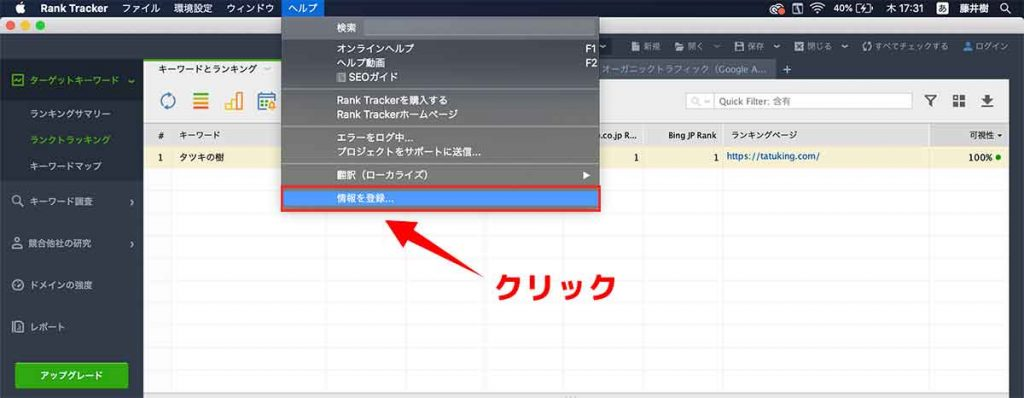 「RankTracker」を起動