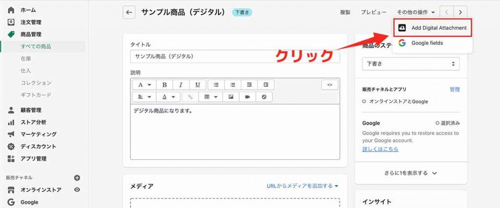 手順③:商品を「Digital Downloads」に追加