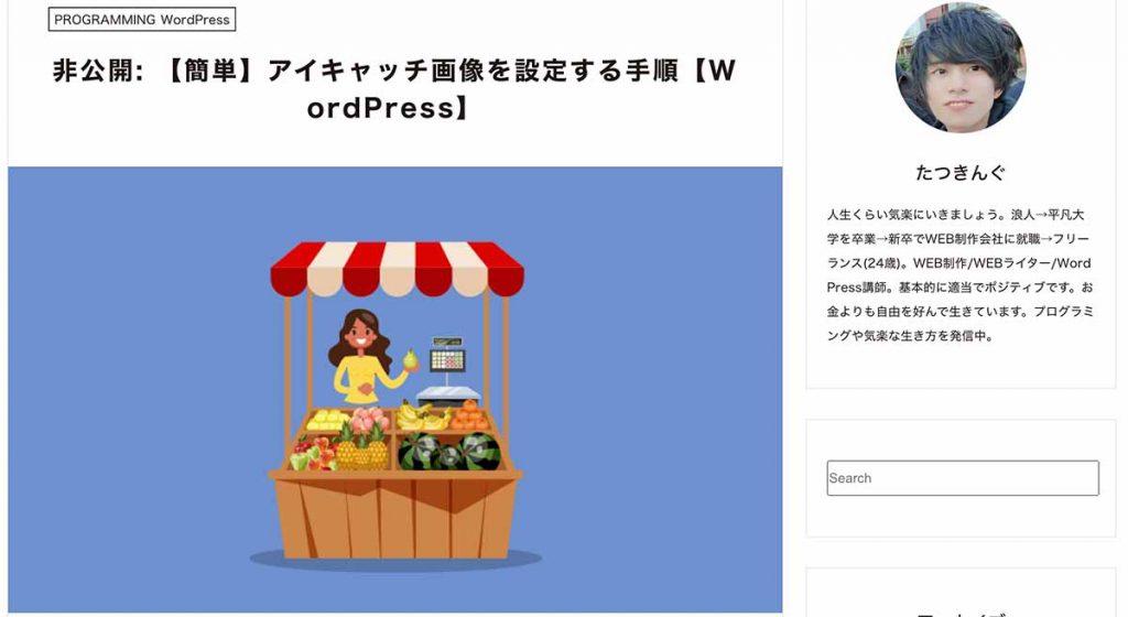 アイキャッチ画像を設定する手順【WordPress】