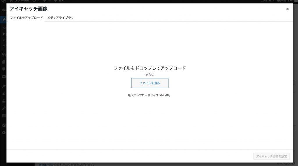 手順③:画像ファイルを選択orアップロード