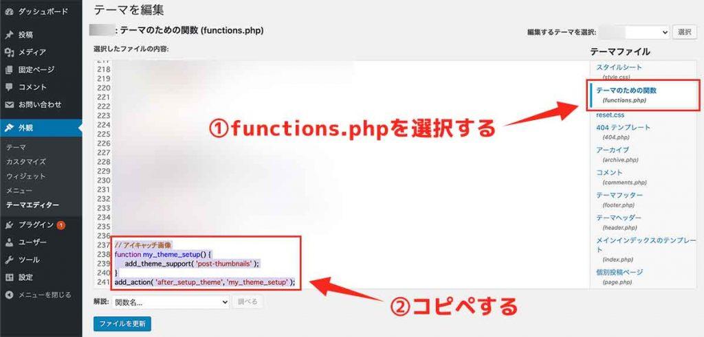 手順②:functions.phpにコードをコピペ