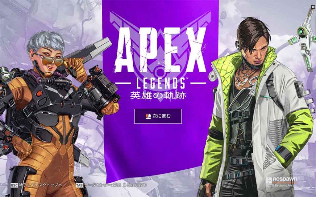 GeForce NowでApexをプレイする手順【やり方】