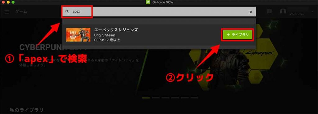 手順②:「apex」 と検索して【ライブラリ】をクリック