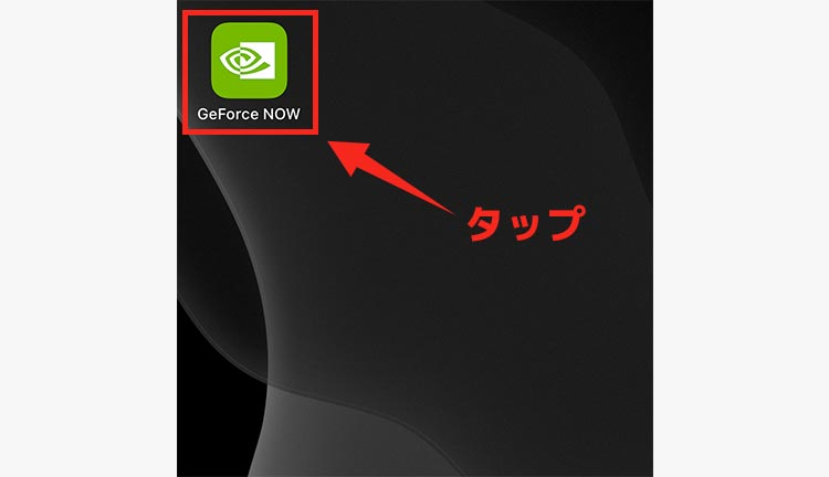 手順④:GeForce Nowを起動