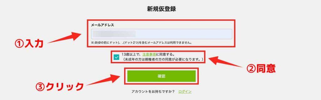手順②:メールアドレスを登録する