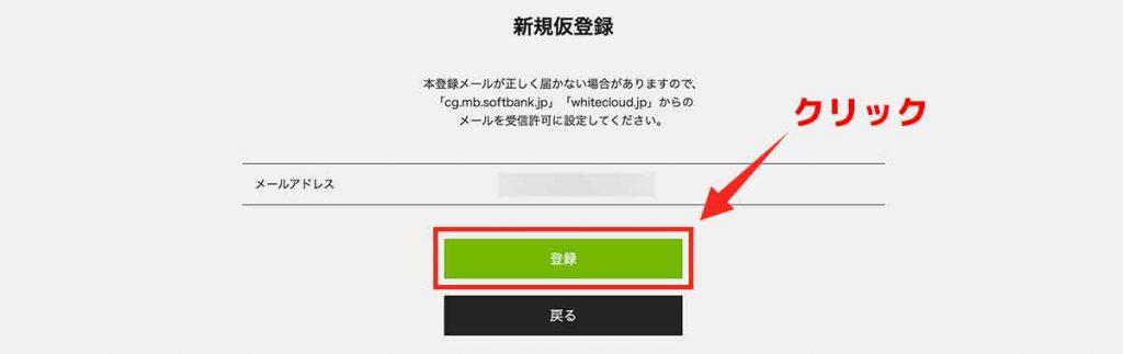 【登録】をクリック