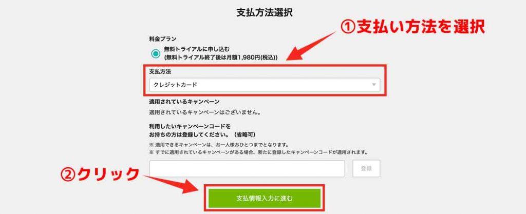 手順④:支払い方法を選択する